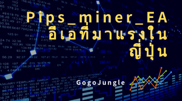รีวิวEA Pips_minerของgogojungleเป็นอย่างไร