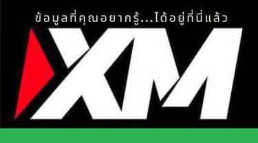 ค่าธรรมเนียมในการซื้อขายฟอเร็กซ์กับXMที่คุณต้องรู้